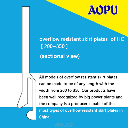 Overflow resistant skirt plates of HC[200~350]series